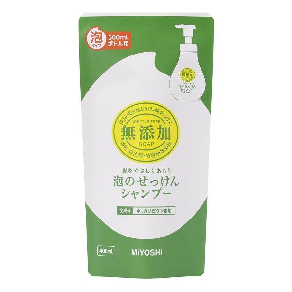 ミヨシ石鹸無添加泡のせっけんシャンプー詰替用(400mL)