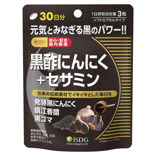 医食同源ドットコム 黒酢にんにく+セサミン 90粒 RICH
