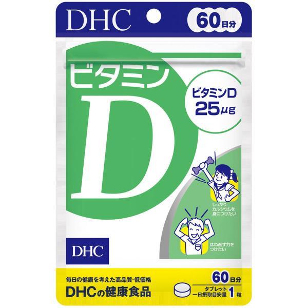 DHC ビタミンD 60日 60粒×2個セット メール便送料無料