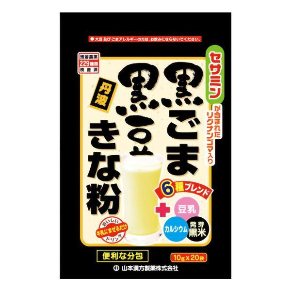 山本漢方 黒ごま黒豆きな粉 10g×20包