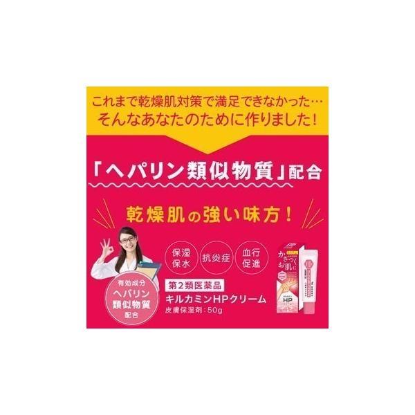 【第2類医薬品】キルカミン HPクリーム 50g あすつく対応|benkyoudou|03