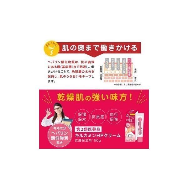 【第2類医薬品】キルカミン HPクリーム 50g あすつく対応|benkyoudou|06