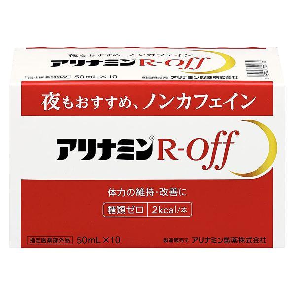 アリナミンRオフ50ml×10本医薬部外品