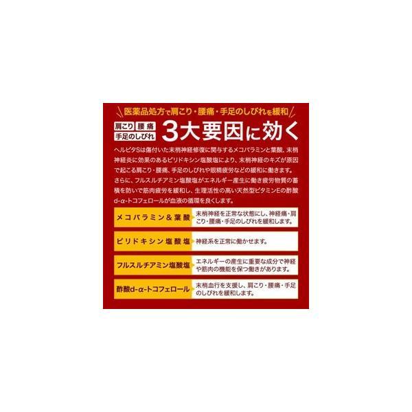 【第3類医薬品】ヘルビタS 180錠 ※セルフメディケーション税制対象商品 あすつく対応 送料無料|benkyoudou|05