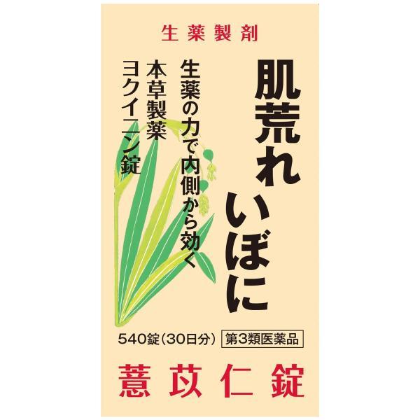 【第3類医薬品】 本草ヨクイニン錠S 540錠 3個購入でもう1個プレゼント あすつく対応|benkyoudou