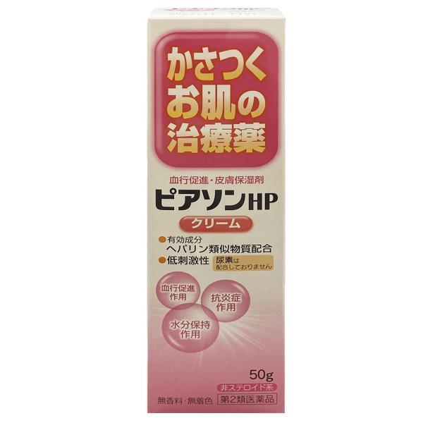 【第2類医薬品】 ピアソンHPクリーム 50g  メール便送料無料 benkyoudou