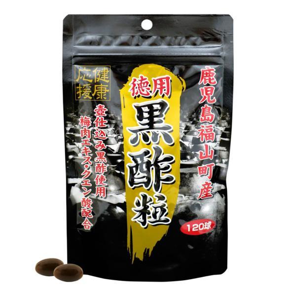 ユウキ製薬 スタンドパック 徳用 黒酢粒 120球 メール便送料無料