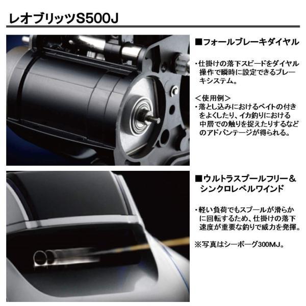 ダイワ(Daiwa) 電動リール レオブリッツ S500J