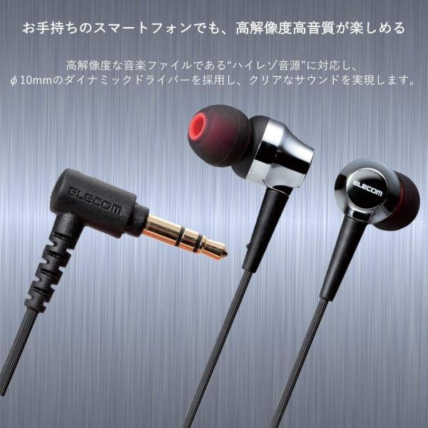 エレコム カナル型イヤホン ハイレゾ対応/高音質/ステレオ/ネオジムマグネット採用 ブラック AMA44813