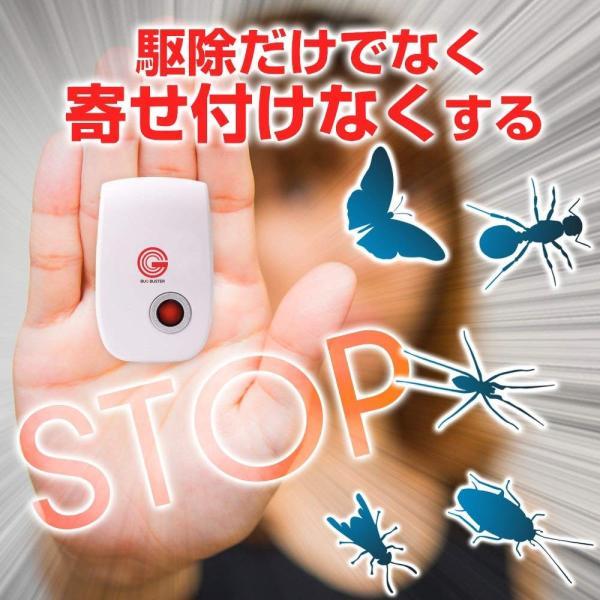 バグバスター 害虫駆除 360度シャットアウト 省エネ 害虫撃退 日本語説明書 benriithiban 03
