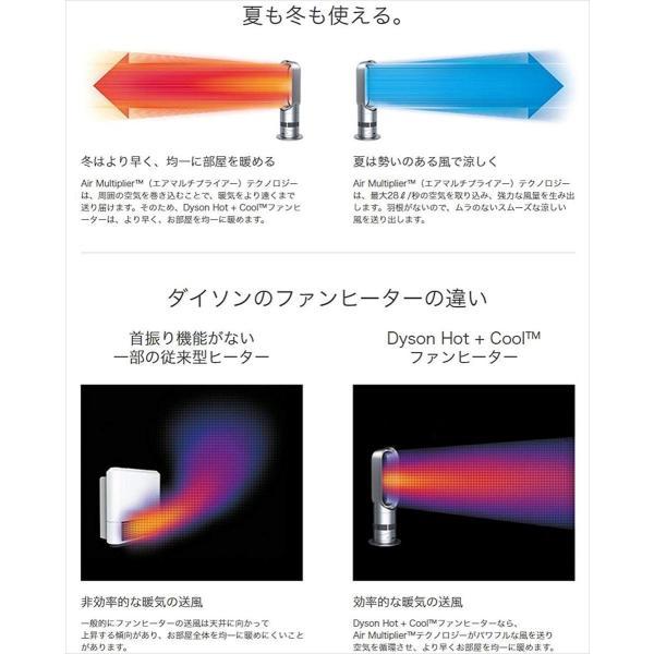 dyson hot + cool ファンヒーター ダイソン ホットアンドクール AM05 ホワイト/シルバー 正規品