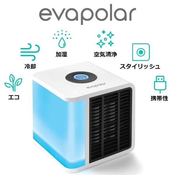 Evapolar 省エネ パーソナルエアコン クーラー 加湿器 空気清浄器