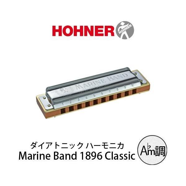 HOHNER Marine Band 1896 Classic 1896/20/X A♭m調 10穴(ハーモニカ) ブルースハープ (ホーナ|benriithiban
