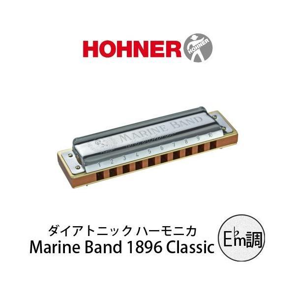 HOHNER Marine Band 1896 Classic 1896/20/X E♭m調 10穴(ハーモニカ) ブルースハープ (ホーナ|benriithiban|02