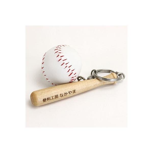 卒団 記念品 名入れOK 野球キーホルダー 野球のバットとボールが超リアル バットに名入れ可能 卒団記念品 卒業記念品 メモリアル 記念品