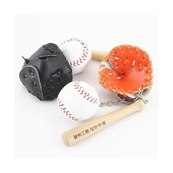 卒団 記念品 名入れOK 野球キーホルダー 革製グローブ付き 野球のバットとボールが超リアル バットに名入れ可能 卒団記念 卒業記念品 メモリアル 記念