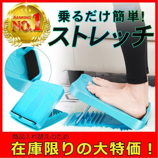 ストレッチボード ふくらはぎ 足首 アキレス腱 ストレッチ 伸ばす 簡単 乗るだけ 柔軟 7段階調整