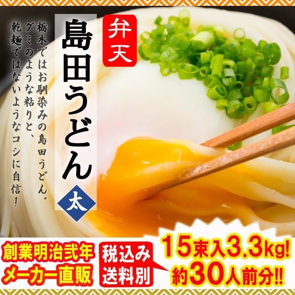 うどん(太)220g15束入 3.3Kgのたっぷり約30人前分 束ねた形が日本髪の島田髷に似ている事からネーミング。同梱まとめ買いなら買うほどおまけ