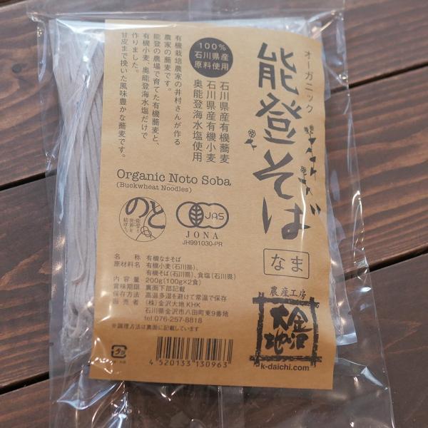 金沢大地 オーガニック 能登そば 100gx2 beorganicmarket 04