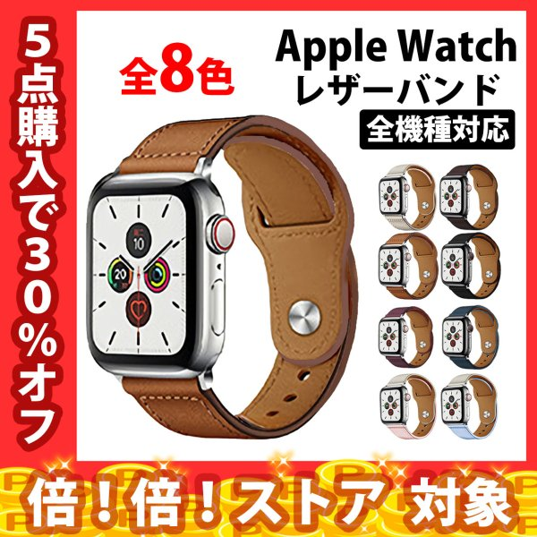 アップルウォッチバンドレザーバンドベルトapplewatchseries6SE54321スポーツおしゃれメンズレディース38mm