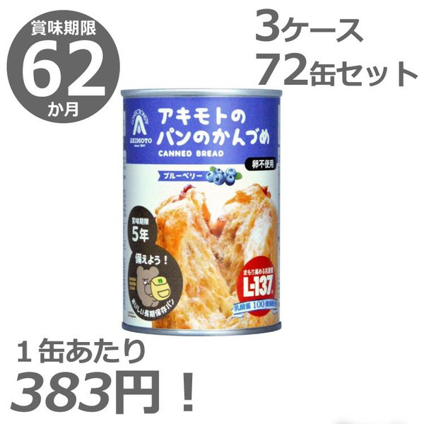 PANCAN ブルーベリー味 3ケース 72缶セット! パンカン パン 乾パン 缶詰 防災食 非常食 備蓄 食品 レジャー アウトドア 賞味期限37か月
