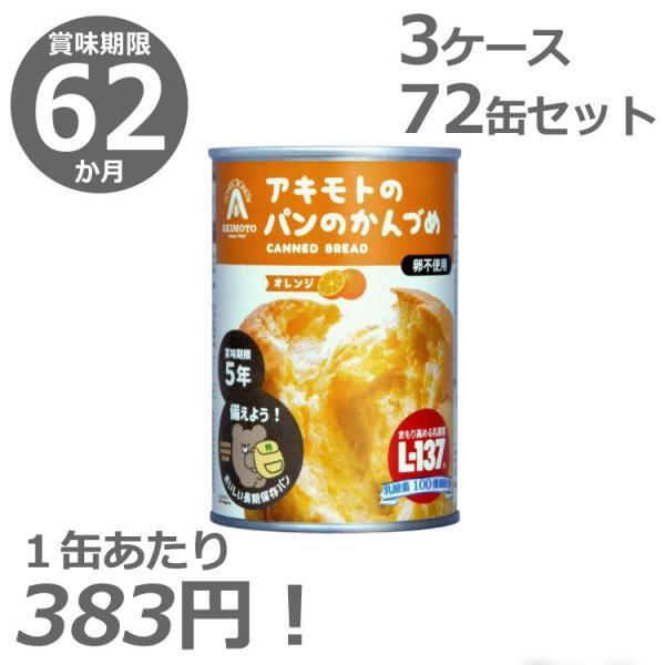PANCAN オレンジ味 3ケース 72缶セット! パンカン パン 乾パン 缶詰 防災食 非常食 備蓄 食品 レジャー アウトドア 賞味期限37か月