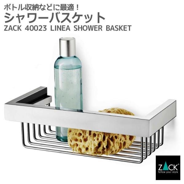 シャワーバスケット 壁付けタイプ DIY ヨーロッパ直輸入 ドイツZACK社のステンレス LINEA 40023 在庫有り