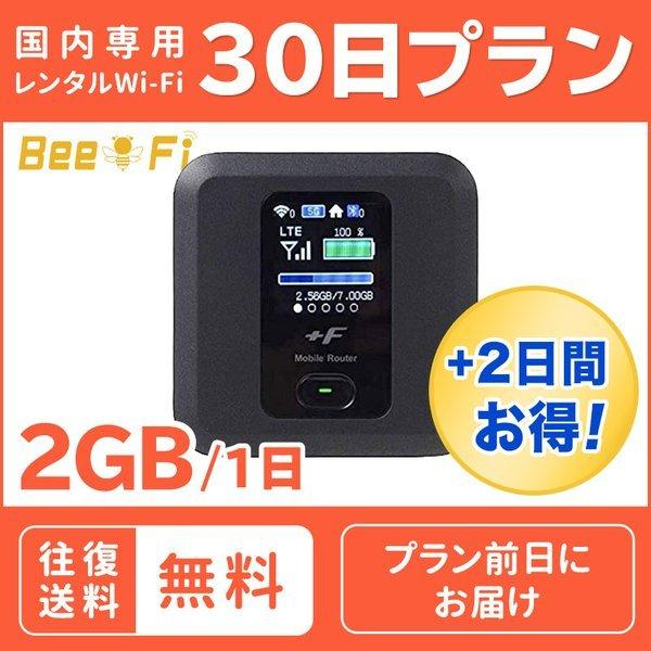 wifi レンタル 30日 ポケット ワイファイ ルーター 1カ月 プラン 1日 2GB wi-fi LTE 日本国内 テレワーク 在宅勤務 短期の画像
