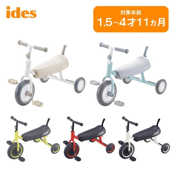 ides アイデス D-bike dax ディーバイク ダックス キッズバイク 三輪車 バイク 自転車 子供用 子ども プレゼント キックバイク 1歳半 2歳 3歳 4歳 5歳 乗り物