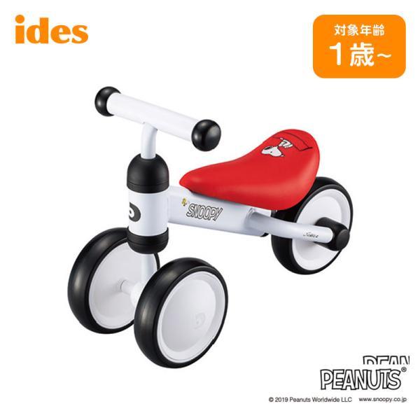 アイデス ides D-bike mini SNOOPY ディーバイク ミニ スヌーピー キッズバイク 三輪車 バイク 自転車 子供 プレゼント キックバイク 1歳 乗り物 02311