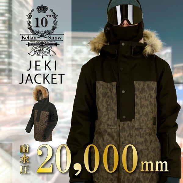 60%OFF セール スキー ウェア スノボ メンズ レディース ケラン ジェキ ジャケット 迷彩 CAMO KELLAN 10103 型落ち アウトレット