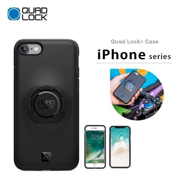 Quad Lock クアッドロック ケース スマホケース スマホカバー Case iphone用 iPhone 5 5s SE 6 7 8 plus X XS XR MAX 11 11Pro 11Pro Max