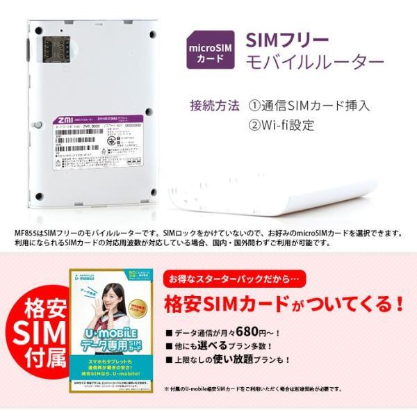 バッテリー内蔵 モバイルルーター ZMI MF855 スターターパック 7800mAh 大容量 バッテリー 搭載 一体型 データ通信専用SIM  WiFi 日本正規品 送料無料 あすつく|bespo|02