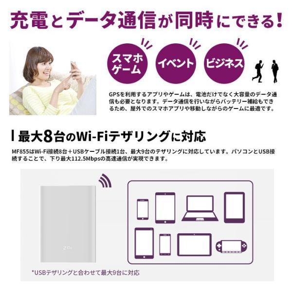 バッテリー内蔵 モバイルルーター ZMI MF855 スターターパック 7800mAh 大容量 バッテリー 搭載 一体型 データ通信専用SIM  WiFi 日本正規品 送料無料 あすつく|bespo|03