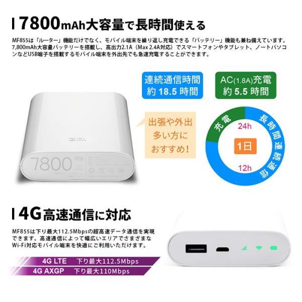 バッテリー内蔵 モバイルルーター ZMI MF855 スターターパック 7800mAh 大容量 バッテリー 搭載 一体型 データ通信専用SIM  WiFi 日本正規品 送料無料 あすつく|bespo|04