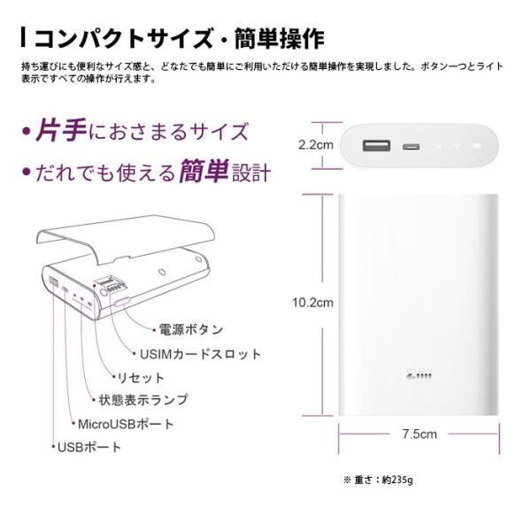 バッテリー内蔵 モバイルルーター ZMI MF855 スターターパック 7800mAh 大容量 バッテリー 搭載 一体型 データ通信専用SIM  WiFi 日本正規品 送料無料 あすつく|bespo|05