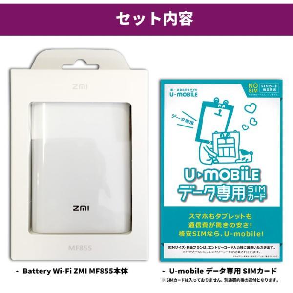 バッテリー内蔵 モバイルルーター ZMI MF855 スターターパック 7800mAh 大容量 バッテリー 搭載 一体型 データ通信専用SIM  WiFi 日本正規品 送料無料 あすつく|bespo|06