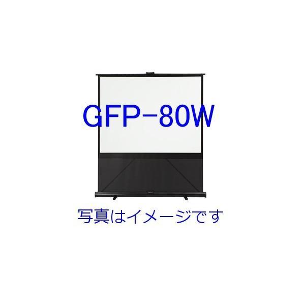 キクチ科学研究所 80インチ/自立/手動 GFP-80Wの画像