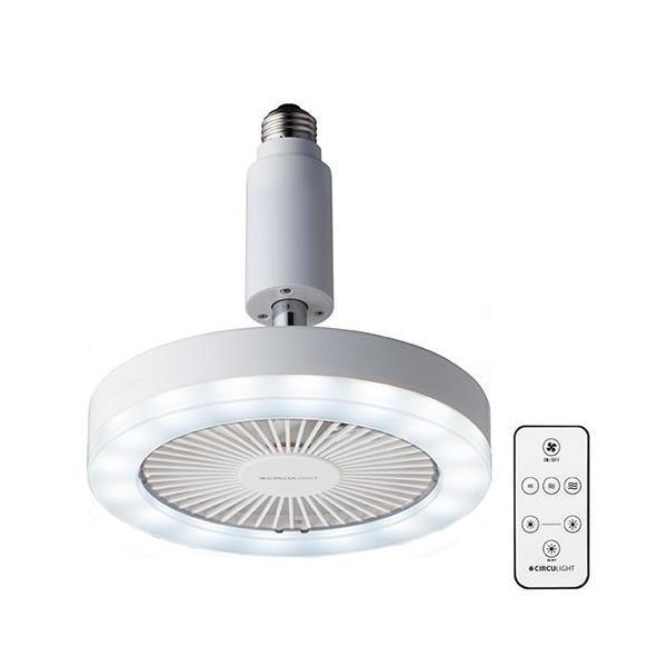 ドウシシャ DSLS61-NWH(昼白色) 10cmDCサーキュライト circulight ファン付照明 E26 リモコン付