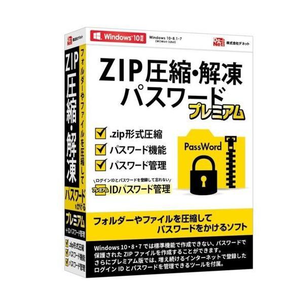 デネット デネット ZIP圧縮・解凍パスワード プレミアム