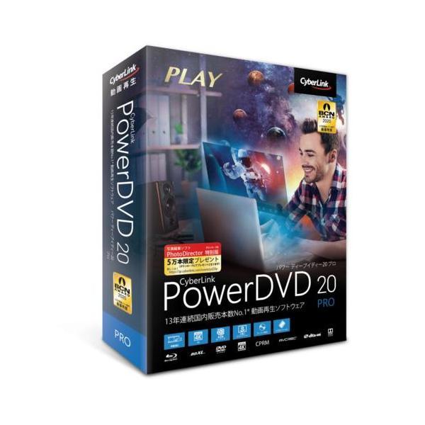 CyberLink PowerDVD 20 PRO 通常版