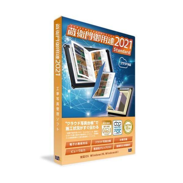 ルクレ 蔵衛門御用達2021 Standard(新規) GS21-N1