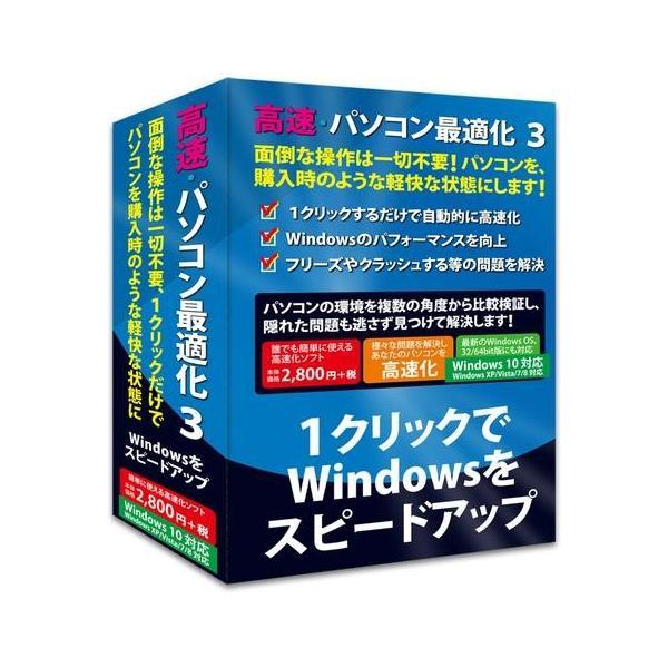 アイアールティー 高速・パソコン最適化 3 通常版 Win