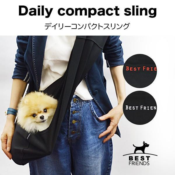 デイリーコンパクトスリング / 犬 スリング バッグ抱っこ 綿 コットン100% best-friends