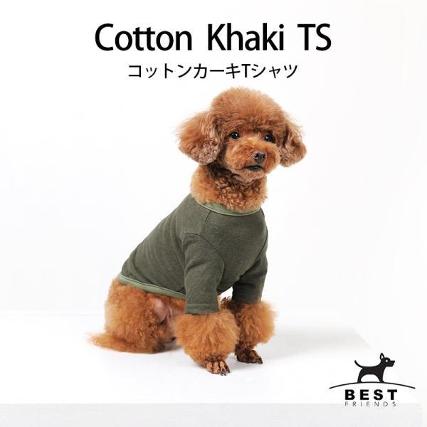 BF コットンカーキTS       犬 服 犬の服 ドッグウェア Tシャツ シンプル ライン  薄手 コットン 綿 生地 伸縮 伸びる 無地|best-friends