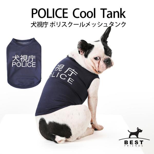 犬服 夏用 涼しい POLICE クールメッシュタンク / 犬の服 ドッグウェア 夏 タンクトップ ノースリーブ POLICE ポリス 警察 クール メッシュ 洋服|best-friends