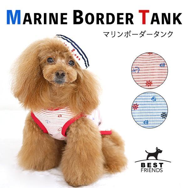 犬 服 夏用 涼しい マリンボーダータンク / 犬の服 ドッグウェア 犬服 小型犬 中型犬 夏 タンクトップ ノースリーブ 袖なし 洋服|best-friends