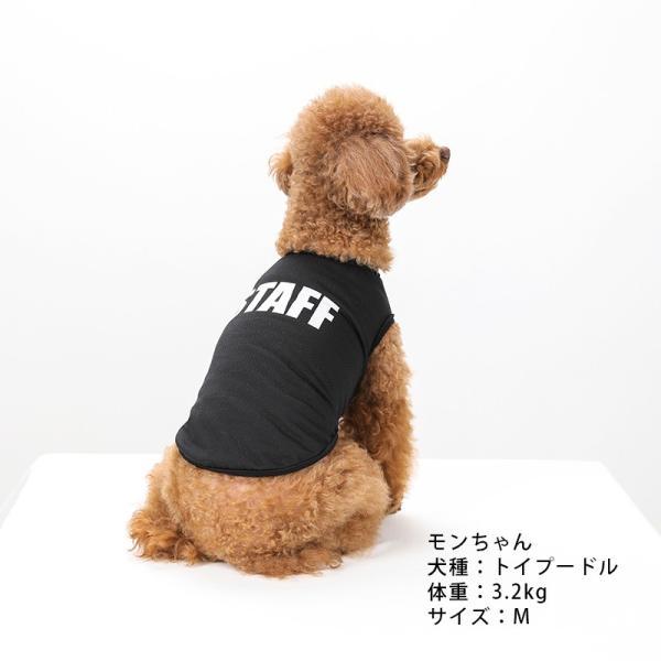 STAFF クールメッシュタンク   犬服 犬の服 ドッグウェア夏 タンクトップ ノースリーブ スタッフ  クール メッシュ|best-friends|03