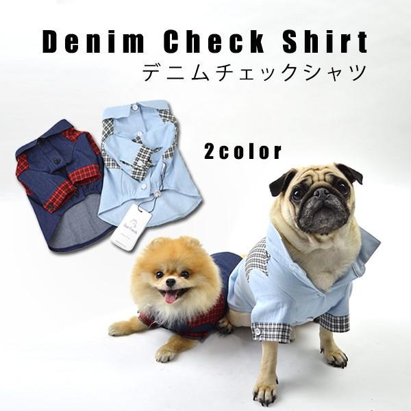 デニムチェックシャツ / 犬 服 犬の服 ドッグウェア 洋服 おしゃれ Yシャツ コットン 綿100%|best-friends