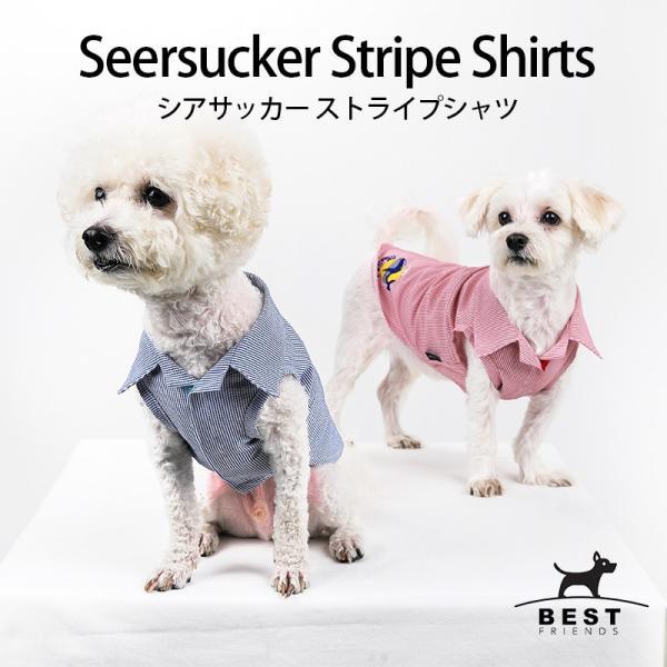 シアサッカー ストライプ シャツ      犬 服 夏 クール 犬の服 ドッグウェア シャツ おしゃれ スナップボタン best-friends